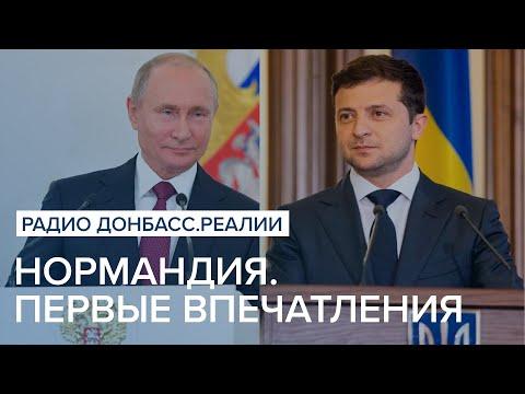 Нормандия. Первые впечатления  | Радио Донбасс Реалии