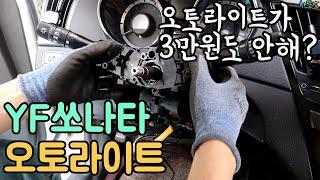 YF쏘나타 오토라이트 설치