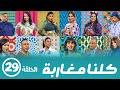 برامج رمضان كلنا مغاربة الحلقة التاسعة والعشرون mp3