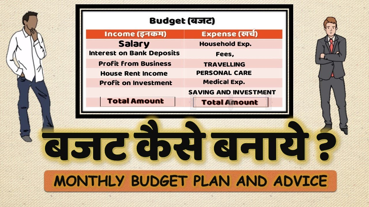 budget kaise banaye घर और फ म ल बजट क स