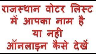 voter-list-me-mera-naam-hai-ya-nhi-kaise-dekhe-how-to-download-voter-list-rajasthan