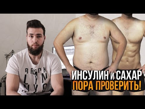 Лишний вес и Инсулинорезистентность / Анализы для Похудения