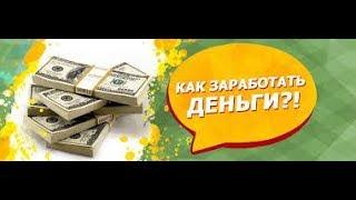 Как заработать деньги | Заработок в интернете