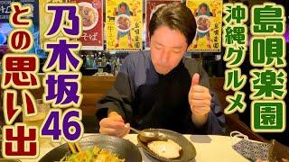 【沖縄グルメ】絶対流行るスイーツと最強の肉料理&乃木坂46との思い出