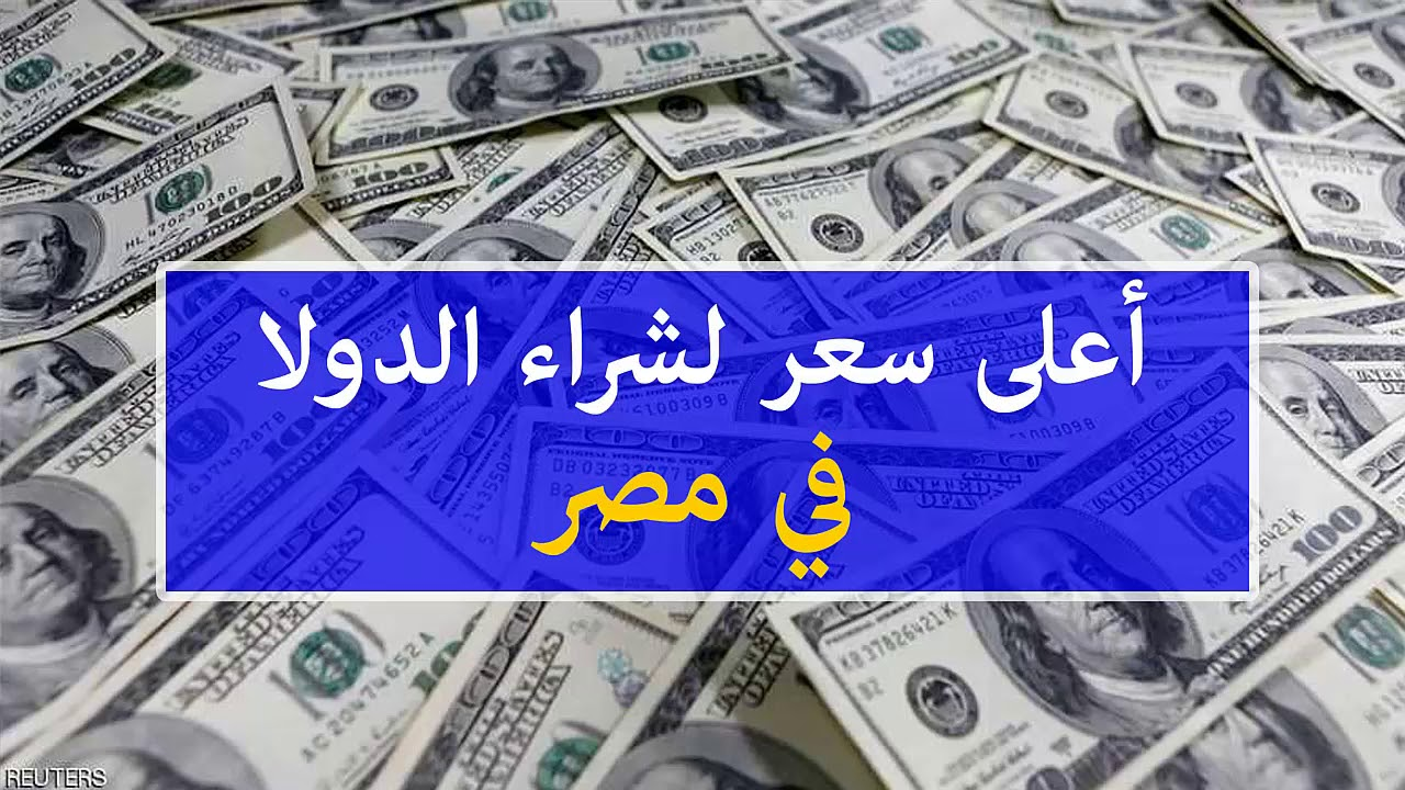 The price of the dollar on Monday 25/3/2019 in Egyptian banks