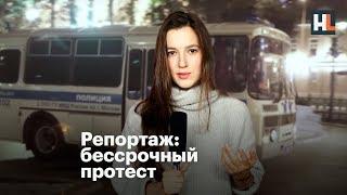 🎤 Репортаж: бессрочный протест