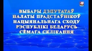 Выборы. Основной день голосования. Выпуск 1 / Видео
