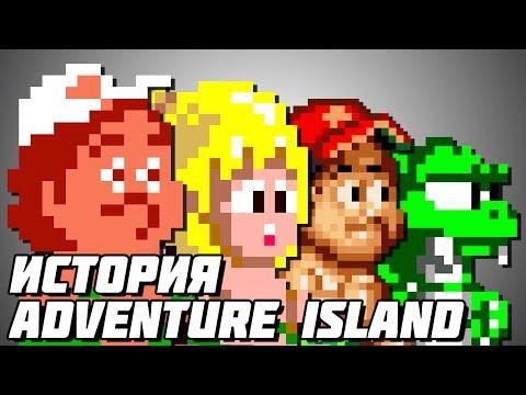 История серии Adventure Island