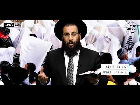 אחת הברכות העוצמתיות ביותר שיש ביהדות היא ברכת הכהנים – אבל מה באמת אנחנו יודעים עליה? הרב רביד נגר