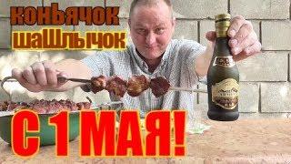 Пью АРМЯНский КОНЬЯЧоК под СВИНной ШАШЛЫЧоК на 1 МАЯ