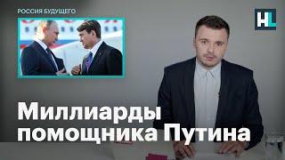 Миллиарды помощника Путина