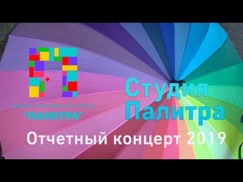 Отчетный концерт студии танца «Палитра» г. Ивантеевка