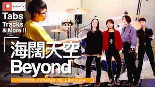 海闊天空 - Beyond (Drum Covered by Easonsiu, special to 家駒)