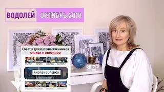 ВОДОЛЕЙ ♒ гороскоп на ОКТЯБРЬ 2018/♀️R - Венера ретро с 6 октября / прогноз от Olga