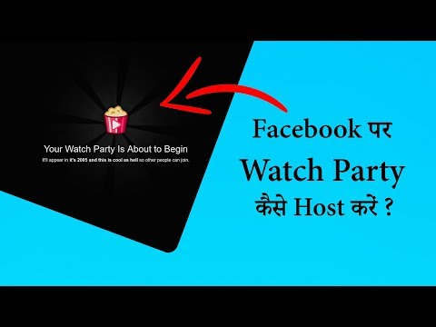 How To Host A Watch Party On Facebook ?