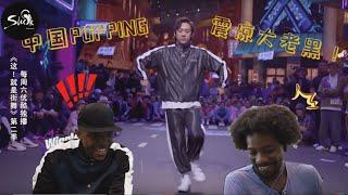 【老外看'这街' - 三儿篇】中国POPPING震惊美国专业舞者 | Reaction on Street Dance of China - Saner