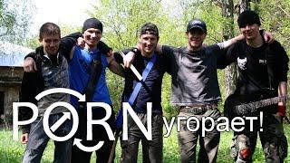 Группа P.O.R.N.  угорает перед репой =)
