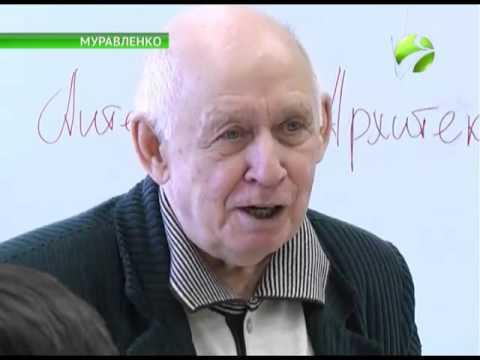 В Муравленко прошла конференция