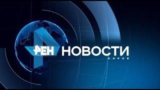 Новости. Киров