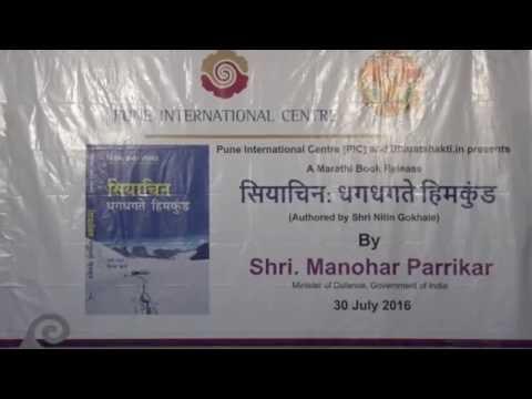 Pune International Centre : Book Release by  Shri Manohar Parrikar