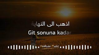خوشترين ستران تركي 2020 (ترجمة عەرەبی و نطق) || اجمل اغنية تركية 2020 💔🖐