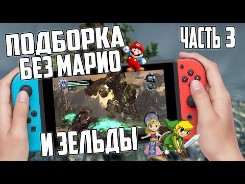 Подборка игр на Nintendo Switch | ТОП | Часть 3