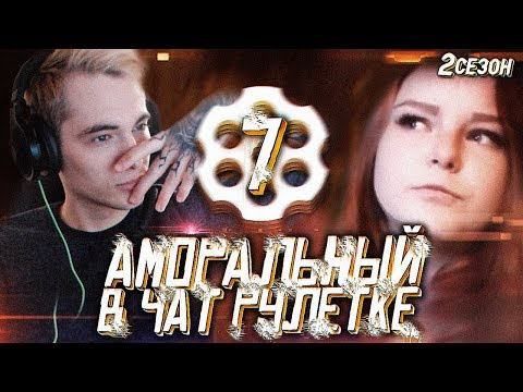 АМОРАЛЬНЫЙ В ЧАТ РУЛЕТКЕ #7 (2 СЕЗОН)