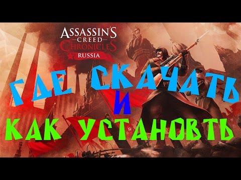 Assassin s Creed Origins дата выхода, системные