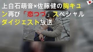 恋 つづ スペシャル 【恋つづ】スペシャルは「もちろん」報道!佐藤健が天堂浬への歴史な...