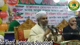 BD waz Aqida and sunnate name fetna by mufti najirul amin razvi hanafi quaderi