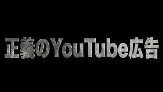 正義のYouTube広告 あべりょう