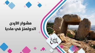 الدولمنز في مادبا - الأردن