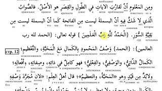Сура Ал-Фатиха - Урок 7