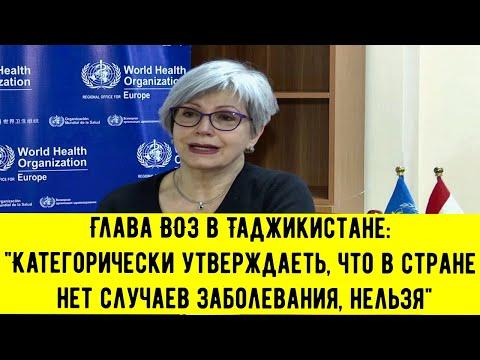 """Глава ВОЗ в Таджикистане: """"Категорически утверждать, что в стране нет случаев заболевания, нельзя""""."""