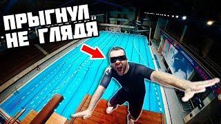 ПРЫГНУЛ С ЗАКРЫТЫМИ ГЛАЗАМИ С ВЫШКИ | Прыжки в воду с огромной вышки