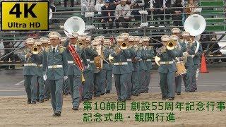 第10師団創設55周年記念  守山駐屯地記念行事 式典・飛行展示・観閲行進