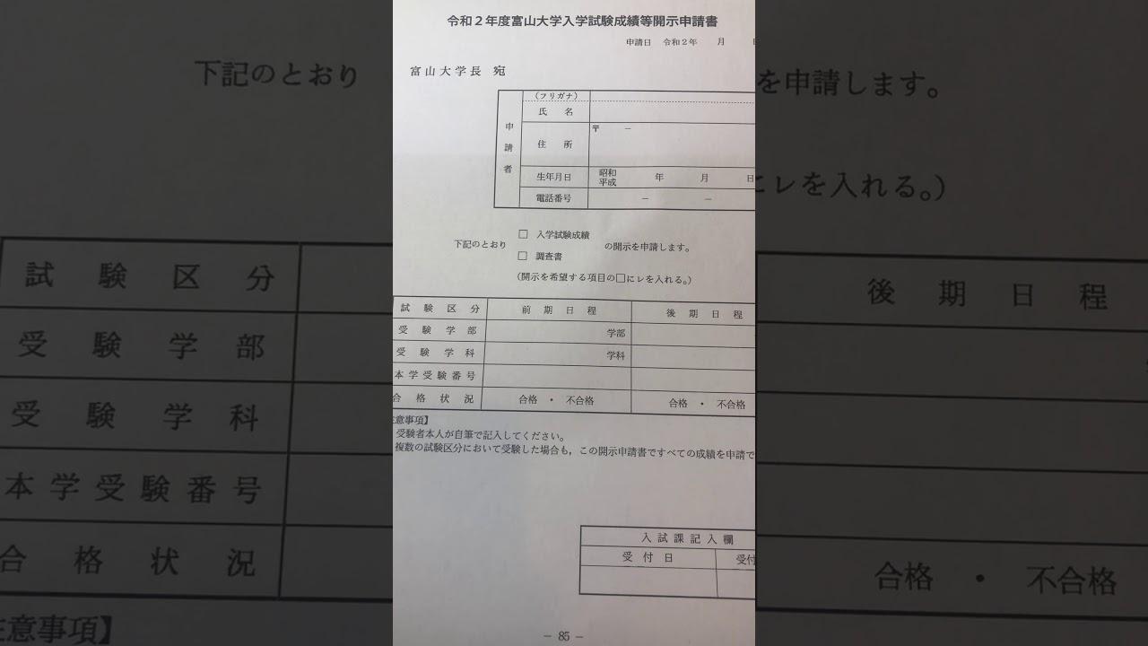 受験 富山 票 大学