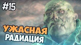 Fallout 4 прохождение на русском - УЖАСНАЯ РАДИАЦИЯ - Часть 15