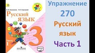 Руский язык учебник. 3 класс. Часть 1. Канакина Упражнение 270