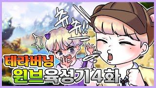 메이플스토리 테라버닝 윈브 육성기 4화 드디어 츄츄 입성 [메이플스토리/언설]