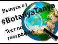 ТЕСТ ПО ГЕОГРАФИИ /  ЭТОТ ТЕСТ ПРОШЛИ 15 % / Botanya Tanya #1