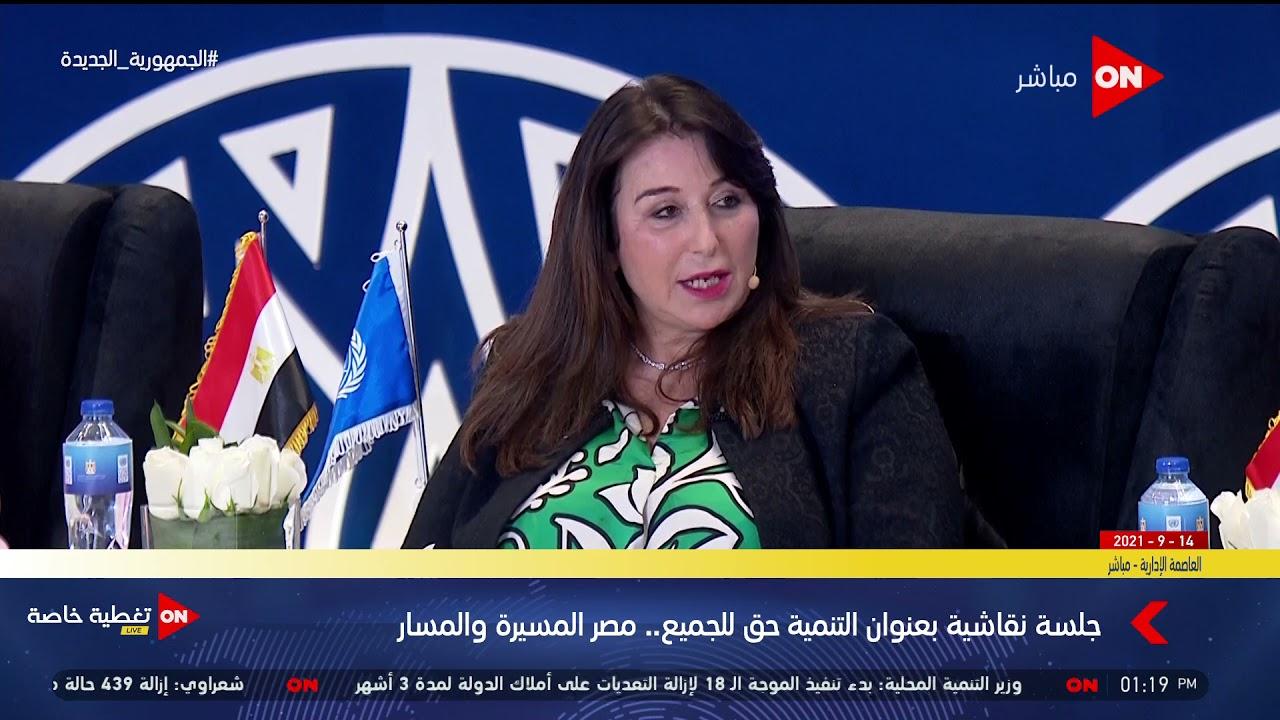 كلمة مديرة مكتب مصر لبرنامج الأمم المتحدة للمستوطنات خلال فاعلية إطلاق تقرير الأمم المتحدة للتنمية  - 14:53-2021 / 9 / 14