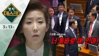 정치데스크 (2019. 03. 13) / 민주당, 나경원 발언에 '발끈'-김연철, 과거 '막말' 논란
