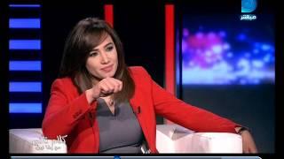 كلام تاني  الحوار الكامل للمطربة الشابة ايناس عز الدين مع رشا نبيل