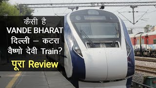 Vande Bharat Express Hindi review:  दिल्ली - कटरा माता वैष्णो देवी train number 22439/22440 features