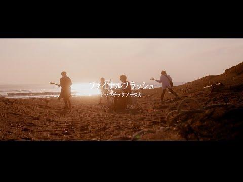 ドラマチックアラスカ「ファイナルフラッシュ」MV