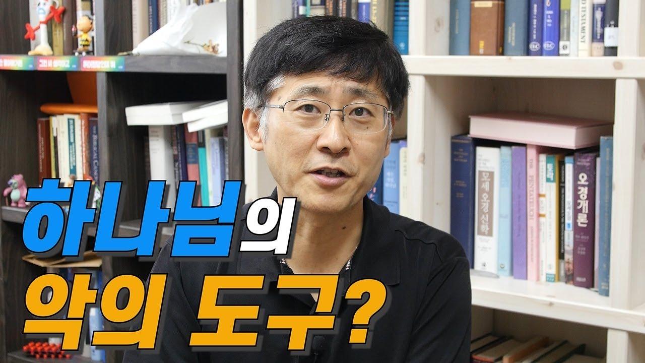 [신신마당] 하나님의 악의 도구란 무엇인가요? (김근주 교수)