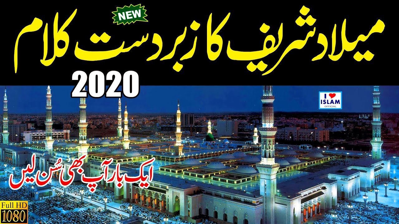 Download New Naat 2020 || Allah Da Karam Hoya || Usman Qadri || Urdu Punjabi Naats Sharif
