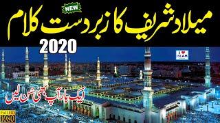 New Naat 2020 || Allah Da Karam Hoya || Usman Qadri || Urdu Punjabi Naats Sharif