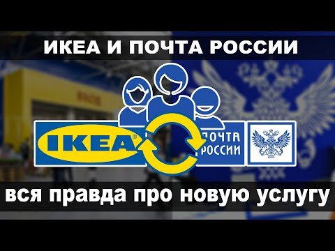ИКЕА и Почта России. Вся правда про новую услугу от ikea